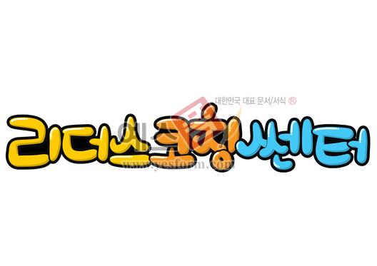 미리보기: 리더스코칭쎈터 - 손글씨 > POP > 문패/도어사인