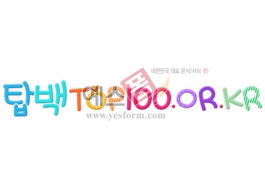 미리보기: 탑백 TOP100.OR.KR(로고,url) - 손글씨 > POP > 문패/도어사인