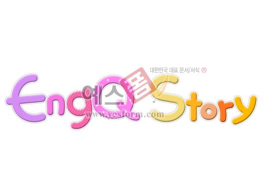 미리보기: EngQ Story(로고,명패) - 손글씨 > POP > 문패/도어사인
