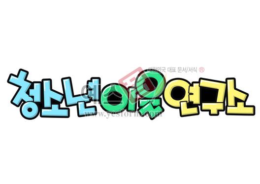 미리보기: 청소년이을연구소(로고,명패) - 손글씨 > POP > 문패/도어사인