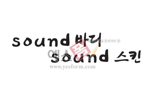 미리보기: sound 바디 sound 스킨 - 손글씨 > 캘리그라피 > 기타