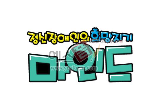미리보기: 정신장애인의 희망지기 마인드 - 손글씨 > POP > 문패/도어사인