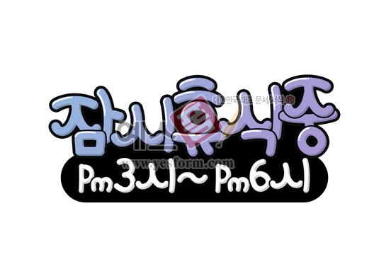 미리보기: 잠시휴식중(break time,시간,안내문) - 손글씨 > POP > 안내표지판