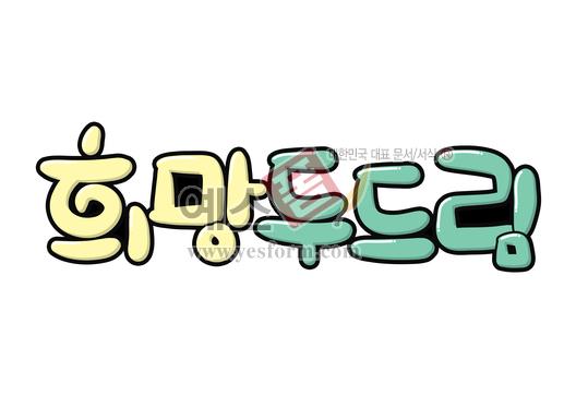 미리보기: 희망두드림 - 손글씨 > POP > 기타