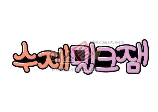 미리보기: 수제 밀크잼(제과점,베이커리) - 손글씨 > POP > 음식점/카페