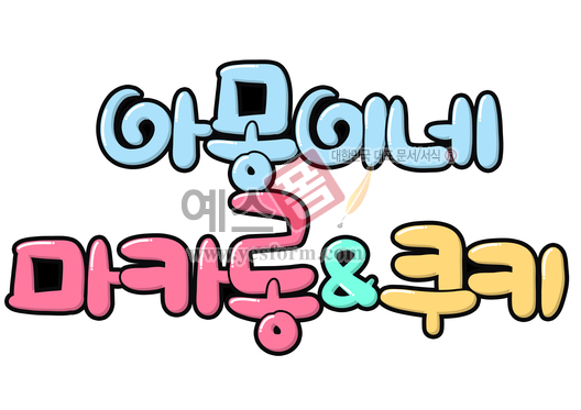 미리보기: 아몽이네 마카롱&쿠키 - 손글씨 > POP > 음식점/카페