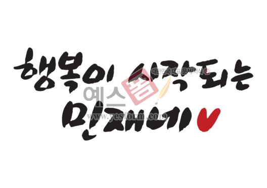 미리보기: 행복이 시작되는 민재네 ♥ - 손글씨 > 캘리그라피 > 가훈