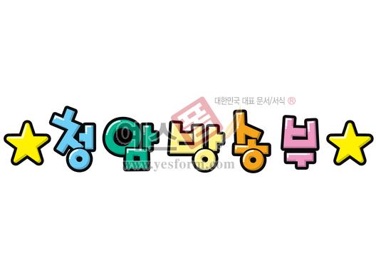 미리보기: 청암방송부(문패,명패,로고) - 손글씨 > POP > 문패/도어사인