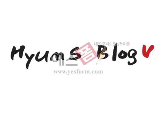 미리보기: Hyuns Blog♥ - 손글씨 > 캘리그라피 > 간판