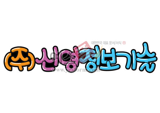 미리보기: (주)신영정보기술(문패,로고,회사명) - 손글씨 > POP > 문패/도어사인