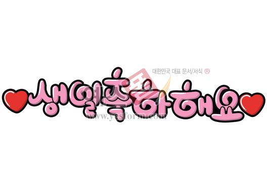 미리보기: 생일 축하해요 - 손글씨 > POP > 축하/감사