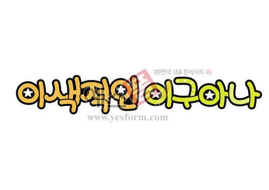 미리보기: 이색적인 이구아나 - 손글씨 > POP > 기타