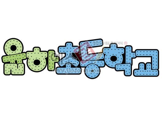 미리보기: 율하초등학교 - 손글씨 > POP > 유치원/학교