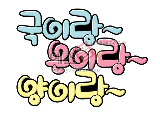 미리보기: 국이랑~은이랑~양이랑 - 손글씨 > POP > 기타