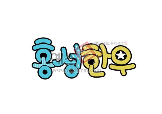 미리보기: 홍성한우(소고기,정육점,지명) - 손글씨 > POP > 음식점/카페