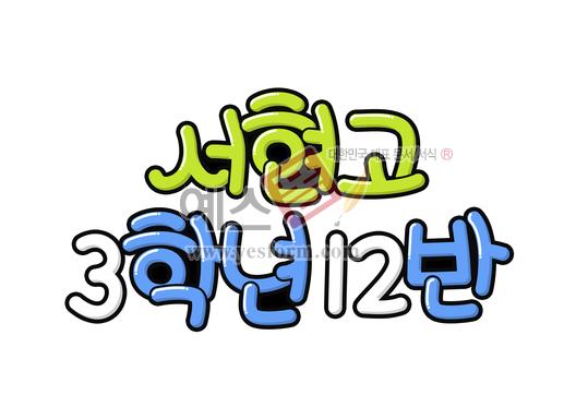 미리보기: 서현고 3학년12반 - 손글씨 > POP > 유치원/학교