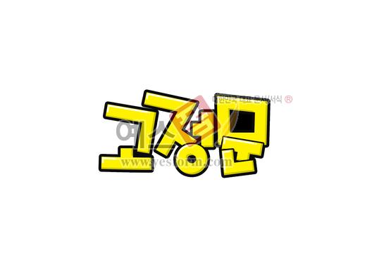 미리보기: 고정문 - 손글씨 > POP > 안내표지판