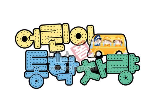 미리보기: 어린이 통학 차량 - 손글씨 > POP > 자동차/주차