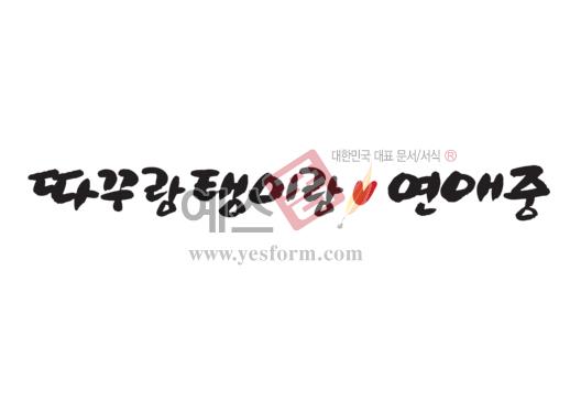 미리보기: 따꾸랑탱이랑♥연애중 - 손글씨 > 캘리그라피 > 기타