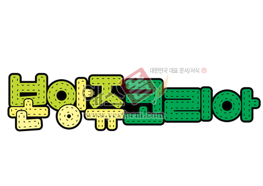 미리보기: 본앙쥬코리아(로고,회사명) - 손글씨 > POP > 문패/도어사인