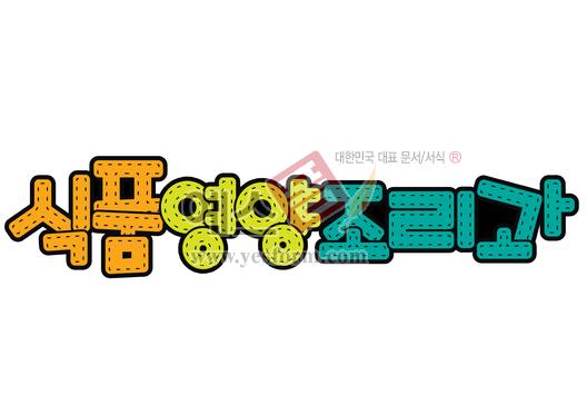 미리보기: 식품영양조리과(학과명) - 손글씨 > POP > 문패/도어사인