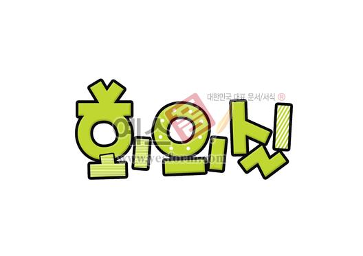 미리보기: 회의실 - 손글씨 > POP > 문패/도어사인