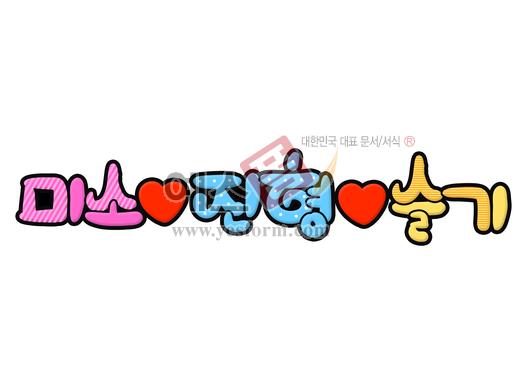미리보기: 미소♡진형♡슬기 - 손글씨 > POP > 기타