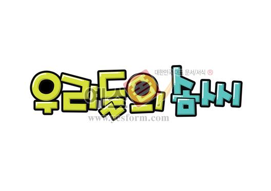 미리보기: 우리들의 솜씨 - 손글씨 > POP > 유치원/학교