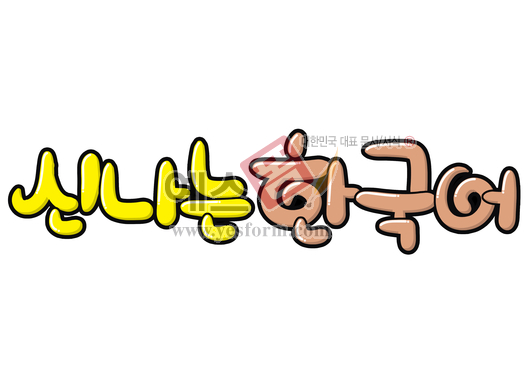 미리보기: 신나는 한국어 - 손글씨 > POP > 유치원/학교