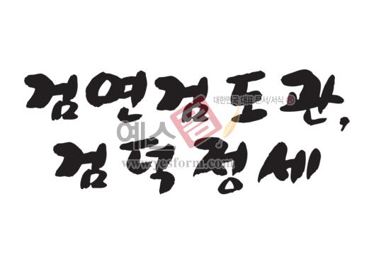 미리보기: 검연검도관 검덕정세 - 손글씨 > 캘리그라피 > 간판
