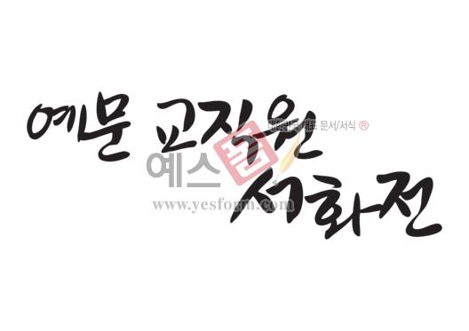 미리보기: 예문 교직원 서화전 - 손글씨 > 캘리그라피 > 행사/축제