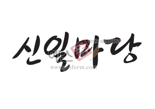 미리보기: 신일마당 - 손글씨 > 캘리그라피 > 간판