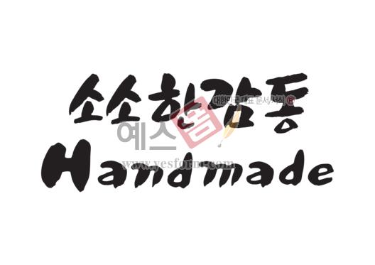 미리보기: 소소한감동 Handmade - 손글씨 > 캘리그라피 > 간판