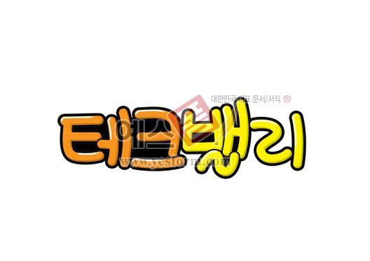 미리보기: 테크밸리 - 손글씨 > POP > 문패/도어사인