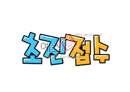 미리보기: 초진 접수(병원) - 손글씨 > POP > 기타