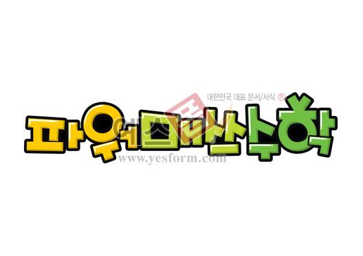 미리보기: 파워매쓰수학(학원명,명패) - 손글씨 > POP > 문패/도어사인