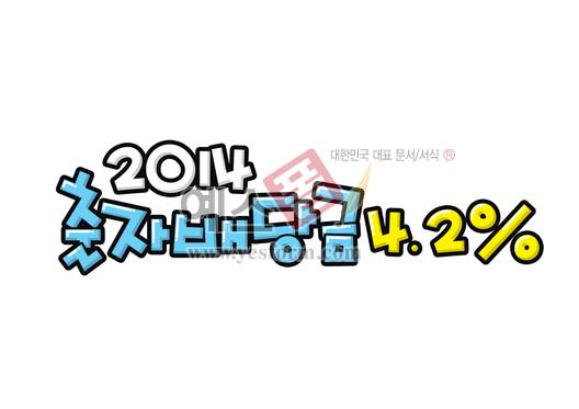 미리보기: 2014 출자배당금 4.2% - 손글씨 > POP > 기타