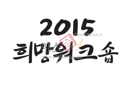 미리보기: 2015 희망 워크숍 - 손글씨 > 캘리그라피 > 행사/축제