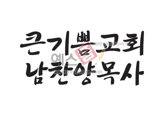 미리보기: 큰기쁨교회 남찬양목사 - 손글씨 > 캘리그라피 > 간판