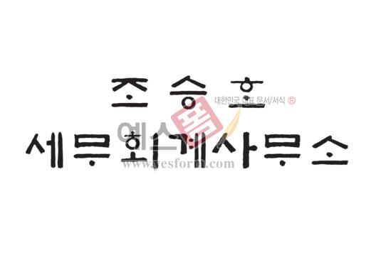 미리보기: 조승호 세무회계사무소 - 손글씨 > 캘리그라피 > 간판