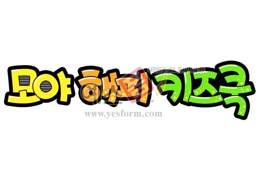 미리보기: 모야 해피 키즈쿡 (로고, 상호명, 학습, 문화센터) - 손글씨 > POP > 문패/도어사인