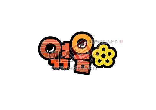 미리보기: 엮음 (로고, 단체, 교육, 동호회, 동아리, 스터디) - 손글씨 > POP > 기타