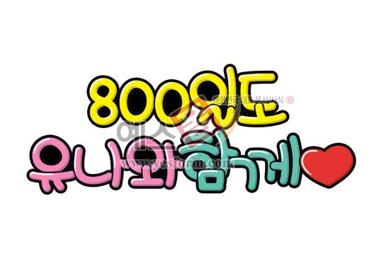 미리보기: 800일도유나와함께♥ - 손글씨 > POP > 웨딩축하
