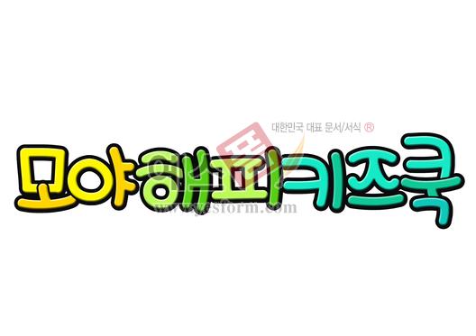 미리보기: 모야 해피 키즈쿡 - 손글씨 > POP > 문패/도어사인