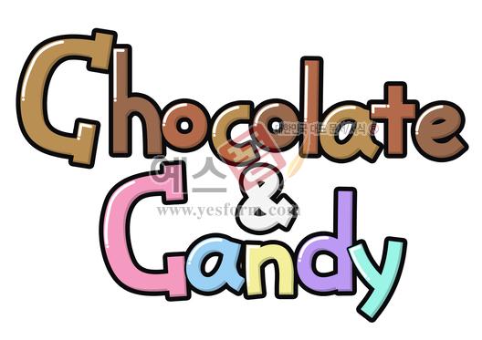 미리보기: Chocolate & Candy(초컬릿,사탕,캔디) - 손글씨 > POP > 음식점/카페