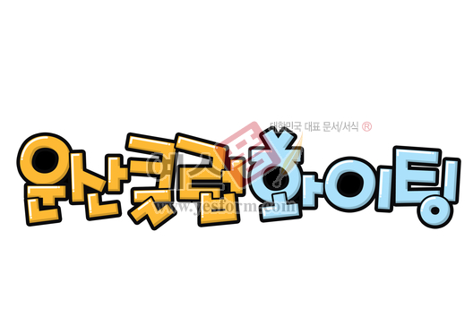미리보기: 운산클럽 화이팅 - 손글씨 > POP > 응원피켓