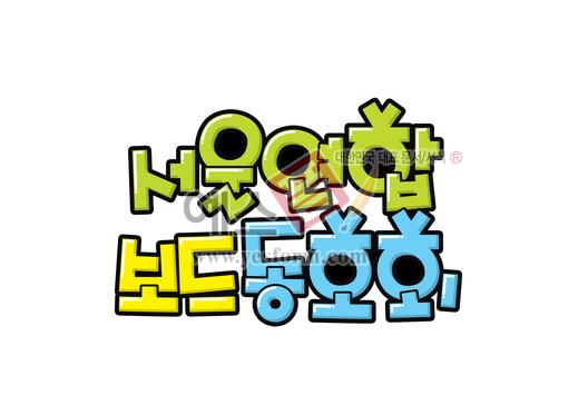 미리보기: 서울연합보드동호회 - 손글씨 > POP > 문패/도어사인