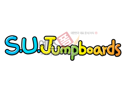 미리보기: S.U.Jumpboards(동호회,모임명) - 손글씨 > POP > 문패/도어사인