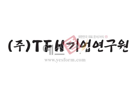 미리보기: (주) TFH기업연구원 - 손글씨 > 캘리그라피 > 간판