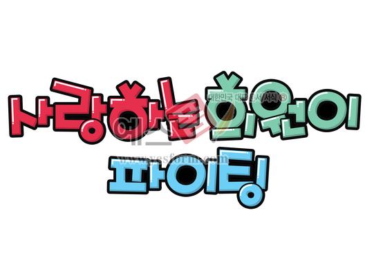 미리보기: 사랑하는 희원이 파이팅 - 손글씨 > POP > 응원피켓